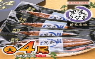 備長炭焼き「黒匠うなぎ」大4尾タレ付<絶品ブランドうなぎ>