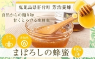 日本ミツバチ蜂蜜