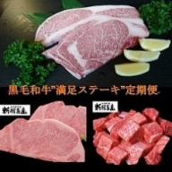 "【C01006】黒毛和牛""満足ステーキ""定期便"