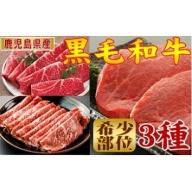 【C43010】超希少部位!黒毛和牛3種セット!
