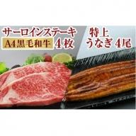 【I43006】うなぎ4尾&黒毛和牛サーロインステーキ800g