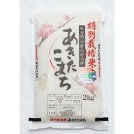 【令和元年産米】A2201 小野小町の郷特別栽培米あきたこまち2kg×1袋
