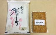 【令和2年産米】A2401 美人を育てる秋田米「あきたこまち」2kg×1袋、秋田味噌500g×1袋