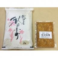 A2401 美人を育てる秋田米「あきたこまち」2kg×1袋、秋田味噌500g×1袋