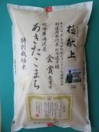 【令和2年産米】B2101 特別栽培米あきたこまち 精米5kg
