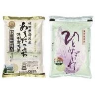 【令和元年産米】B2102 特別栽培米あきたこまち精米2kg・ひとめぼれ精米2kgセット