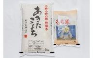 【令和2年産米】B2201 小野小町の郷特撰米あきたこまち5kg+もち米
