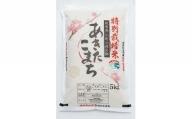 【令和2年産米】B2202 小野小町の郷特別栽培米あきたこまち5kg