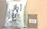 【令和2年産米】B2401 美人を育てる秋田米「あきたこまち」5kg×1袋、秋田味噌500g×1袋