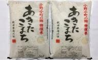 【令和2年産米】G2201 小野小町の郷特撰米あきたこまち 5kg×2袋