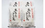【令和2年産米】C2201 小野小町の郷特撰米あきたこまち5kg×4袋