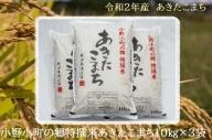 【令和2年産米】D2201 小野小町の郷特撰米あきたこまち10kg×3袋