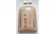 【令和2年産米】D2203 小野小町の郷特撰米あきたこまち1等玄米30kg+精米450g×2袋