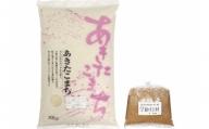 【令和2年産米】G2001 老舗米屋の米 精米10kg・味噌セット