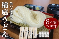 A0202 稲庭うどん2人前×4袋 比内地鶏つゆ付セット