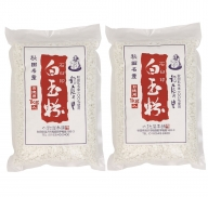 B3801 石臼引き秋田産モチ米100%の白玉粉 1kg×2袋