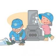 B7302 墓地清掃サービス