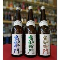 G5101 流通限定酒「角右衛門」豪華3本飲み比べセット