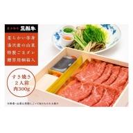 C4603 赤身が柔らかい希少高級和牛【すき焼き用お肉2人前】+山菜・野菜・ゴマだれセット