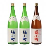 C4901 創業400年福小町純米吟醸・純米 1.8L入り 3本セット