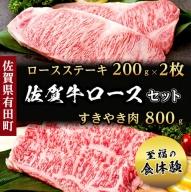 N50-2【至福の食体験 たっぷり 1.2kg】佐賀牛ロース ステーキ200g×2枚・すきやき肉800gセット【今週は肉三昧】