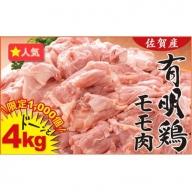 N10-15 A1c 佐賀県産「有明鶏モモ」4000g【限定1,000個】ブランド鶏!