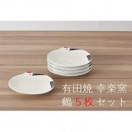 A20-10 有田焼 豆皿セット 鶴 深海三龍堂