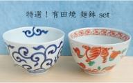 A20-44 まるふく 有田焼めん鉢(大)2個セット そうた窯
