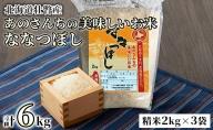 ◎令和2年産米2020年10月上旬よりお届け◎あのさんちの美味しいお米 ななつぼし 精米6kg