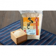 ◎3令和元年新米◎あのさんちの美味しいお米 ななつぼし 精米6kg