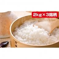 ◎30年度新米◎あのさんちの美味しいお米 3銘柄たべくらべ 計6kg