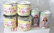 こまちがゆ4缶、あきたこまちの米粉パン6缶セット