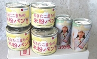 こまちがゆ7缶、あきたこまちの米粉パン4缶セット