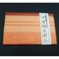 山梨の伝統織物 甲斐絹名刺入(橙縞)