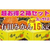 【超お得・合計15kgの大ボリューム】有田みかん3Lサイズ7.5kg×2箱セット