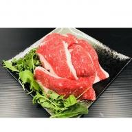 【熊野牛】万能スライス 1kg