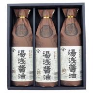 江戸時代から続く湯浅醤油老舗の味詰め合わせ