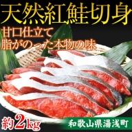 甘口仕立!上質な脂の天然紅サケ切身約2kg