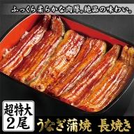 国産うなぎ蒲焼き 超特大サイズ2尾セット(有頭)【冷凍】