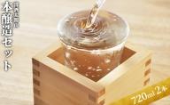 清酒太閤山 本醸造セット