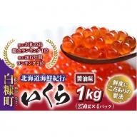 [№5723-0201]北海道海鮮紀行いくら(醤油味) 【1kg(250g×4)】