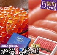 北海道海鮮紀行いくら(醤油味)【1kg(250g×4)】たらこ【1kg】のセット(44,000円)