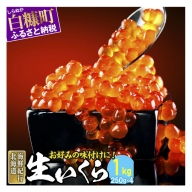 [№5723-0264]北海道海鮮紀行 生いくら【1kg(250g×4)】〔お好みに味付けができます〕
