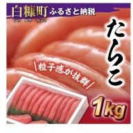 [№5723-0258]たらこ【1kg】