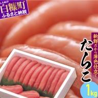 たらこ【1kg】