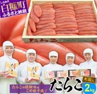 たらこ(木箱入り)【2kg】