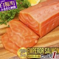 エンペラーサーモン【1kg】-