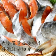 [№5723-0269]大手百貨店も扱う「新巻鮭姿切身」【4分割 1.7kg】