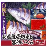 [№5723-0168]大手百貨店も扱う 「新巻鮭姿切身と醤油いくらセット」