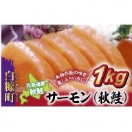 [№5723-0169]北海道サーモン(秋鮭)【1kg】ルイベ、カルパッチョ、お刺身等、用途は色々